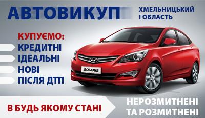 AUTO.RIA Выкуп авто Автовикуп: Хмельницький та область