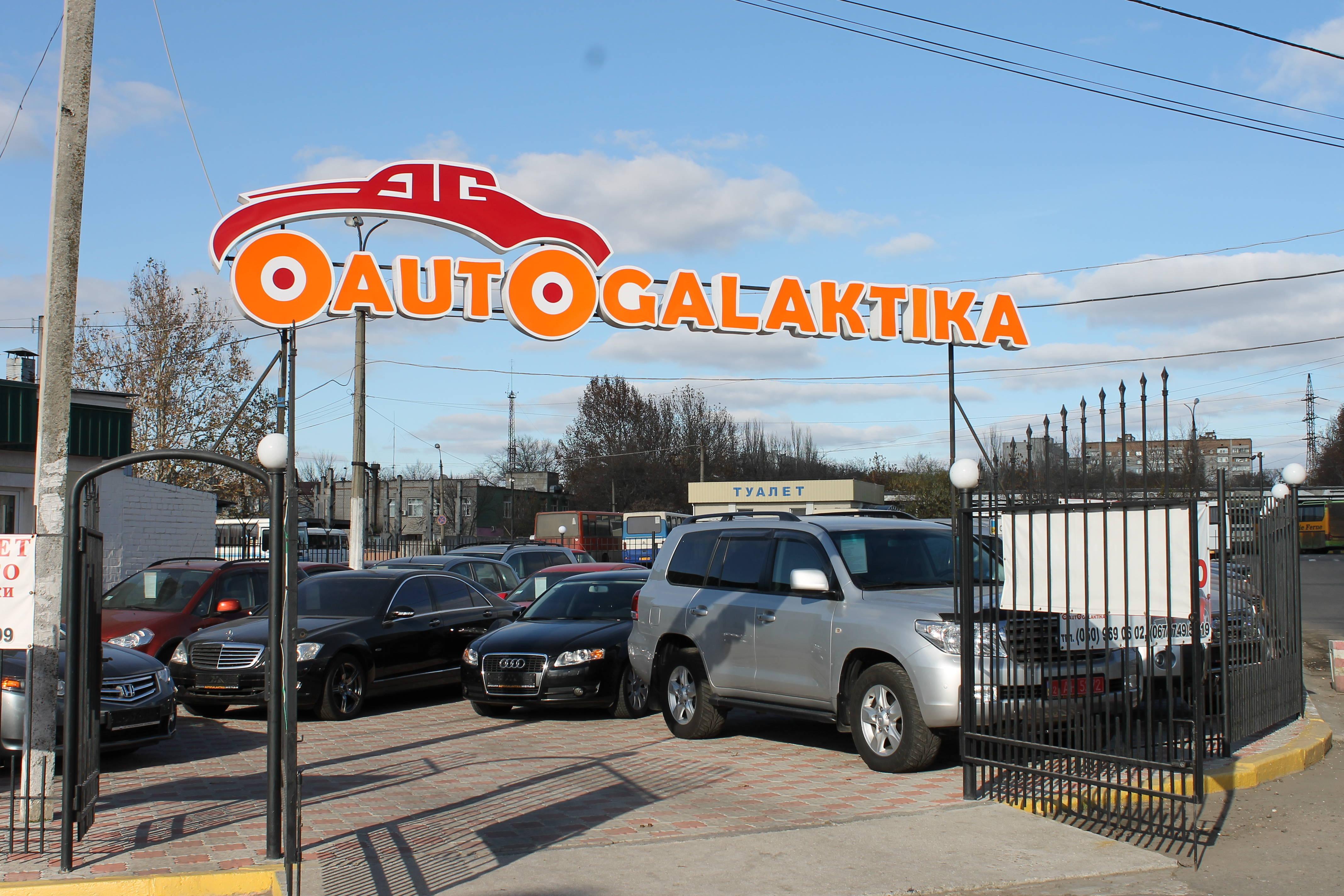 Автосалон москвы автогалактика новое авто в автосалонах москвы