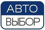 Авто ВЫБОР