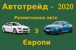 ТОВ АВТОТРЕЙД-2020