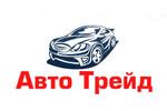 Авто трейд