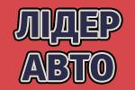 ЛІДЕР АВТО