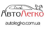 Автодилер: «AutoLegko