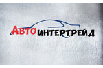 Авто Интертрейд