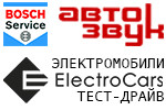 BOSCH «Авто Звук» | ElectroCars