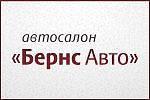 Бернс Авто Киів