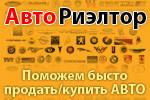 Автомобильная компания «АвтоРиэлтор»