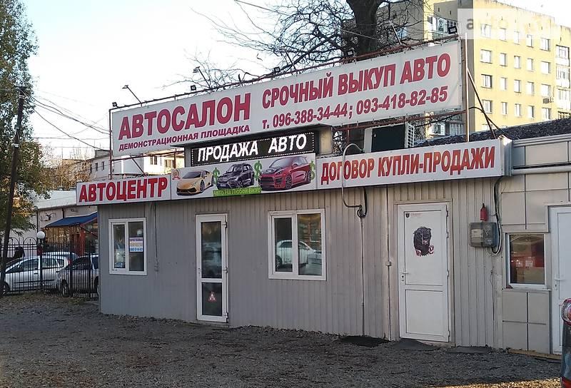 Автосалон АвтоЦентр Одесса