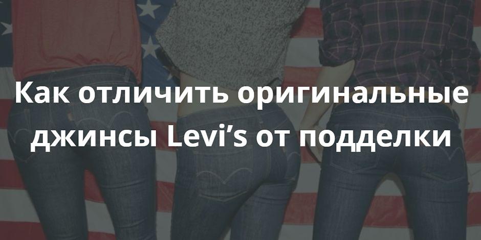 Как отличить оригинальные джинсы Levi's от подделки