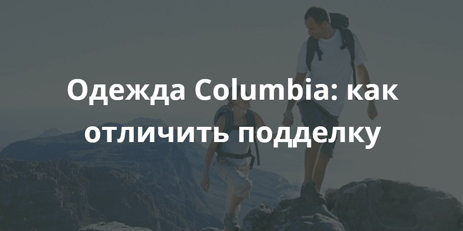 Одежда Columbia  как отличить подделку ad8e16c25ac9e