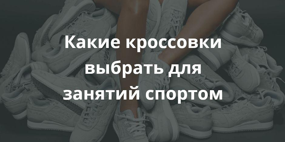 Какие кроссовки выбрать для занятий спортом