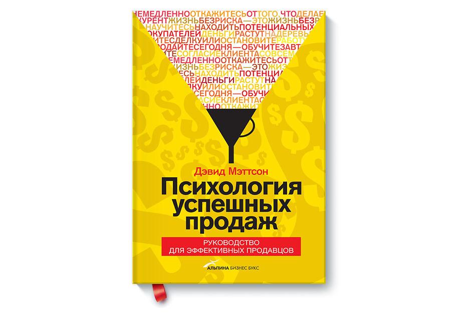 «Психология успешных продаж» Дэвид Мэттсон