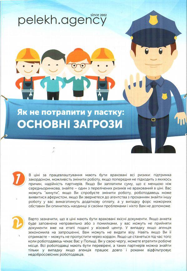 Безопасность поиска работы за рубежом
