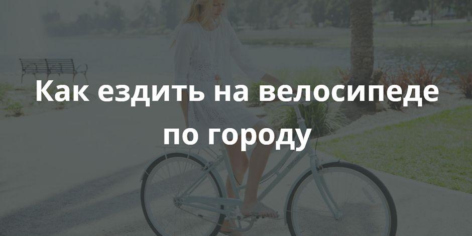 Езда на велосипеде по городу: правила и рекомендации