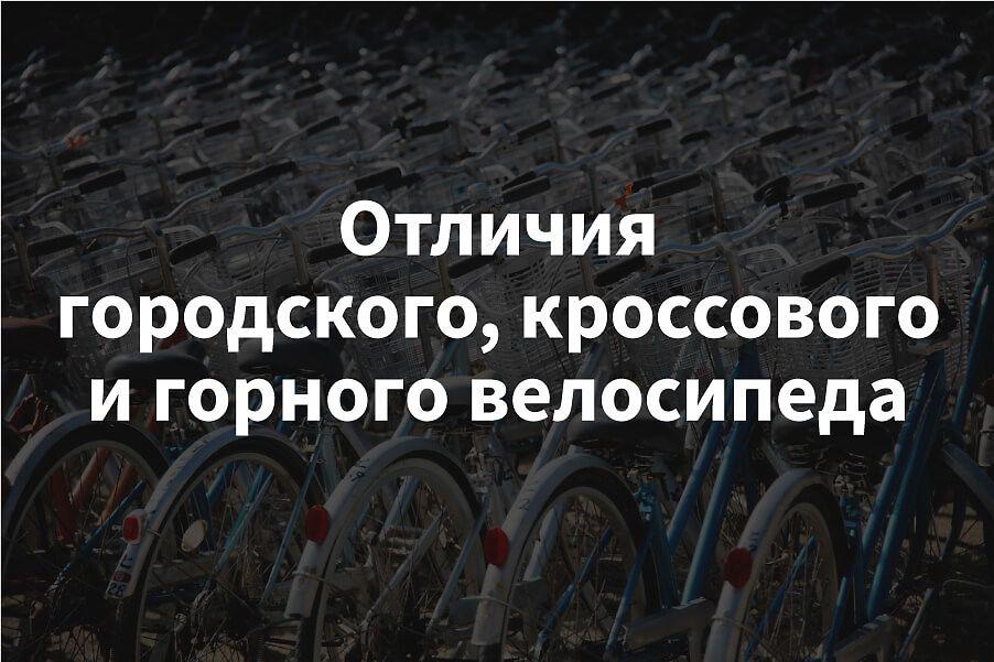 Виды велосипедов и их отличия