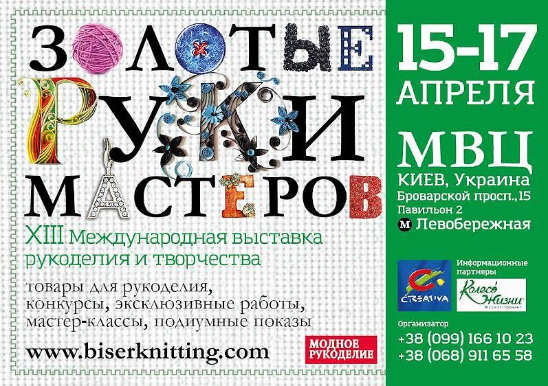 Выставка работ мастеров рукоделия