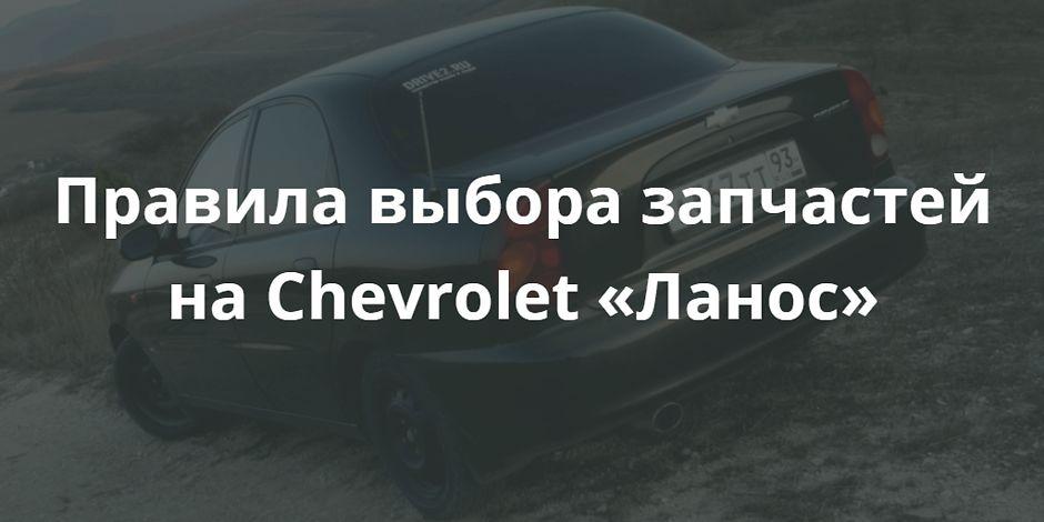 Правила выбора запчастей на Chevrolet «Ланос»