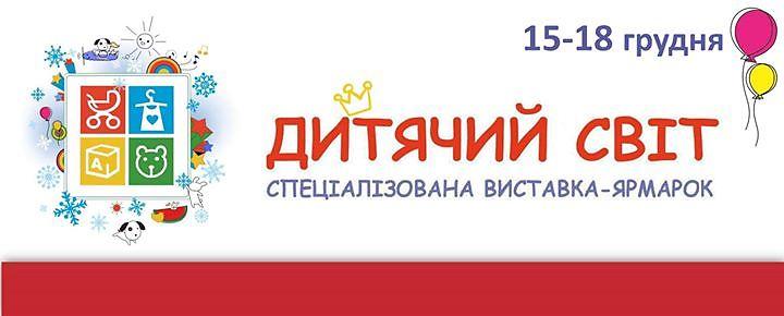 «Дитячий світ» - єдина спеціалізована виставка-ярмарок у Західному регіоні 49cb6e25d30c0
