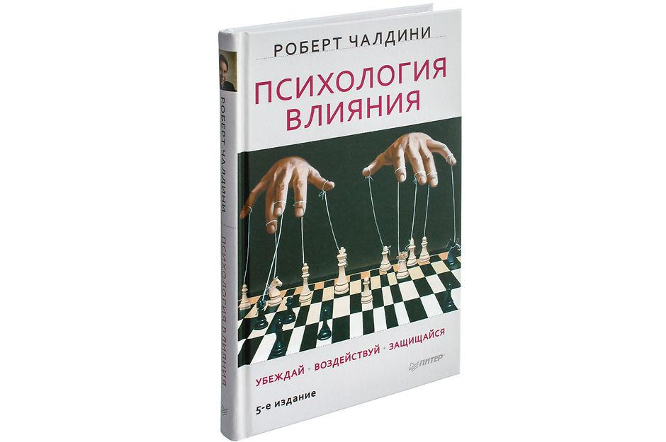 «Психология влияния» Роберт Чалдини