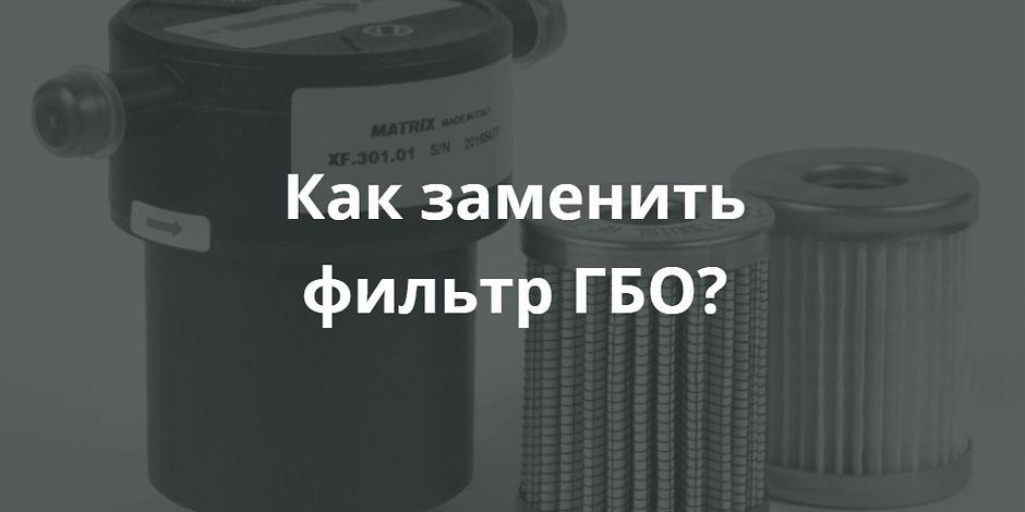 Как заменить фильтр ГБО?
