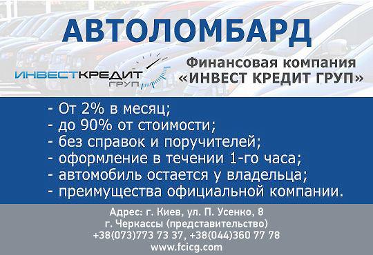 ИнвестКредит Груп