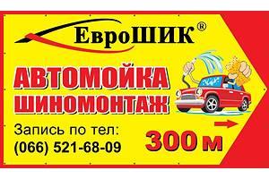 Автомойка автокомплекс ЕвроШИК