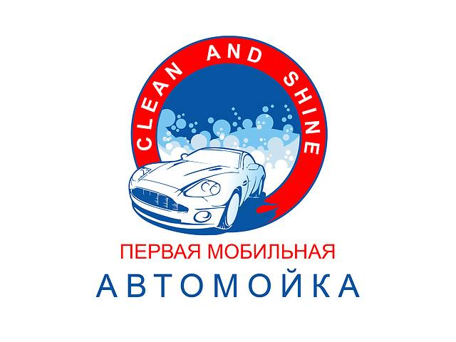 Автомойка Clean and Shine
