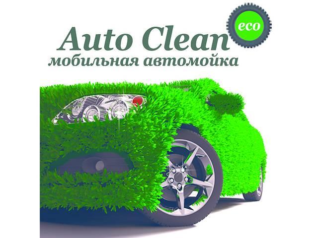 Автомойка AutoClean Kiev