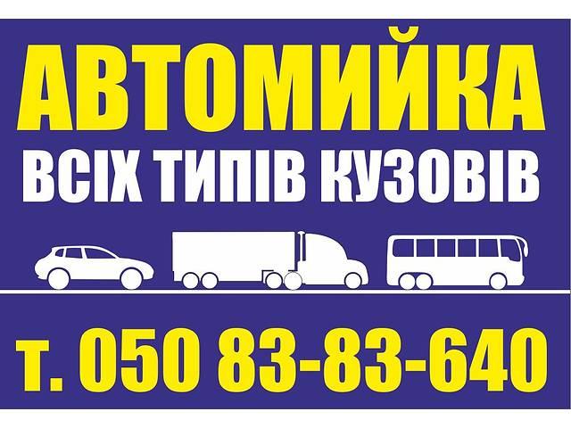 Автомойка Буковина Сервіс Центр (MAN DAF VOLVO SCANIA)