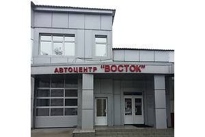 СТО Автоцентр «ВОСТОК» в Запорожье