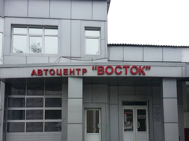 СТО Автоцентр «ВОСТОК»