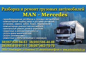 СТО Авторазборка MAN - Mercedes в Александрие