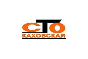СТО Каховская в Запорожье