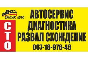 СТО SPUTNIK AUTO в Харкові