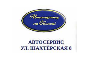 СТО Автокомпанія АНВІ в Киеве