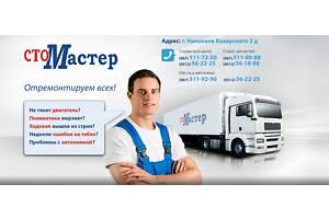 СТО Мастер в Миколаєві