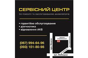 Сервисный центр аккумуляторов