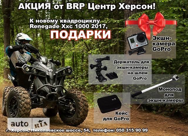 BRP Renegade  X xc 1000