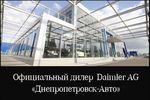 Автосалон Днепропетровск-Авто Mercedes-Benz