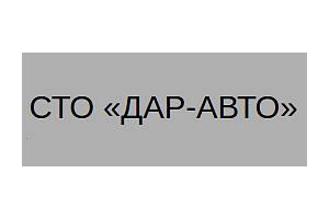 СТО Сто Дар-Авто в Киеве
