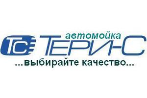 Автомойка ТЕРИ-С