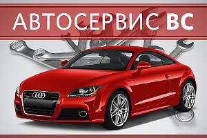 СТО Автосервис ВС в Одессе