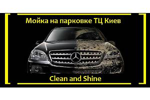 Автомойка на парковке Clean and Shine