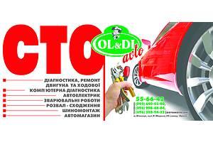 Автомойка СТО OL&DI avto