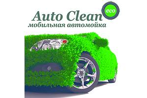 AutoClean Kiev