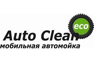 Автомийка Auto Clean