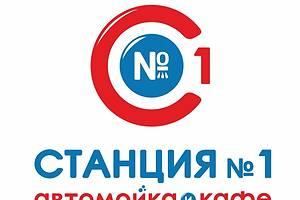 Автомойка Станция №1