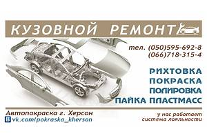Автомойка Автопокраска г. Херсон