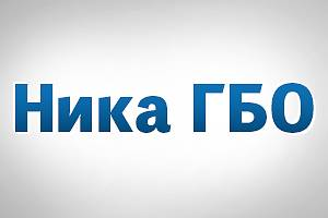СТО Ника ГБО в Киеве