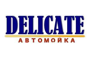 автомойка Delicate